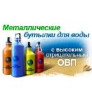 Металлическая бутылка для воды 0,6 л