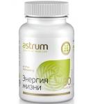 Аструм Энержи Q / энергия жизни / коэнзим Q10 30 капсул 30 мг